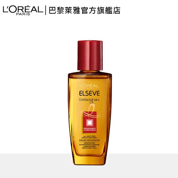 開架第一瓶媲美沙龍級護髮精油n護髮/髮油/免沖洗