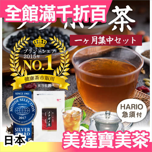 日本 靜岡縣 Tealife 美達寶美茶 1袋 (5g x 30包)【小福部屋】