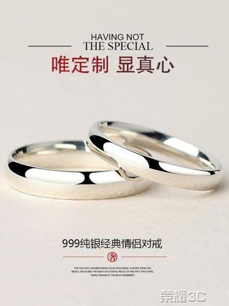 情侶對戒 刻字999純銀情侶戒指一對男女對戒日韓飾品學生活口簡約個性 新品