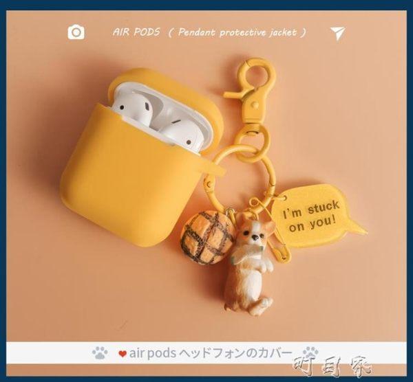 airpods保護套硅膠蘋果無線藍芽耳機套卡通可愛airpods2保護殼