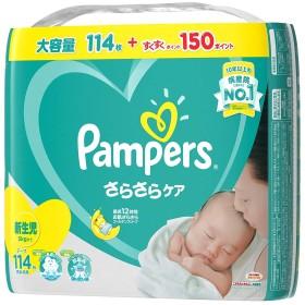 パンパース オムツ テープ さらさらケア 新生児(5kgまで) 114枚