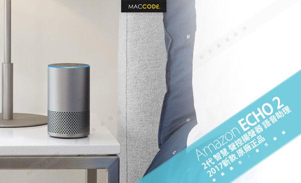 ▪ Alexa 聲控n▪ 全新改款 第二代n▪ 多種外殼選擇 符合各種居家風格