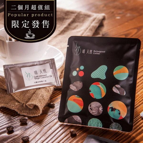 啡天然 濾掛式防彈咖啡單包二個月超值組60入(不含草飼無鹽奶油)