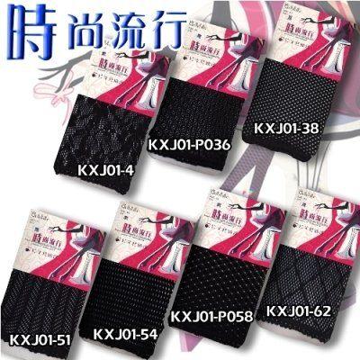 琨蒂絲 KXJ01-P花紋半統網襪(任選一款)