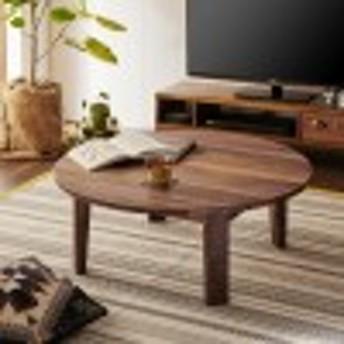 木目が際立つウォルナット材の折りたためる円形リビングテーブル