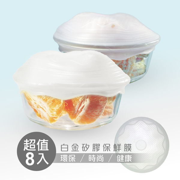 LE CASSEROLE 環保白金矽膠保鮮膜超值8入組(台灣製)