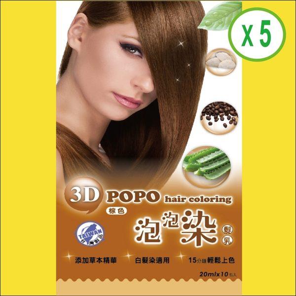 輕鬆洗泡泡染【藜莎梛】3D泡泡染髮乳/咖啡色5盒組 (每盒10包入) 贈6配件組