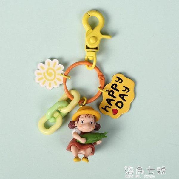 宮崎駿龍貓鑰匙扣女款韓國可愛創意小梅公仔鑰匙錬小掛飾書包掛件 海角七號
