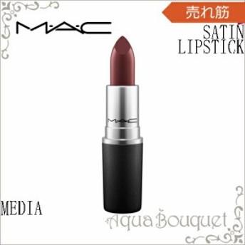 マック サテン リップスティック 3g メディア (MEDIA ) M.A.C SATIN LIPSTICK