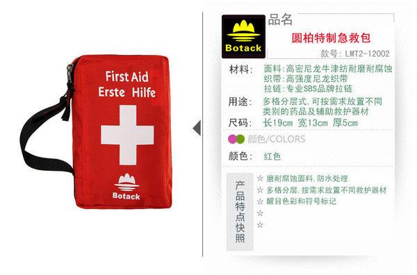 隨身藥品整理包適爬山旅遊踏青露營