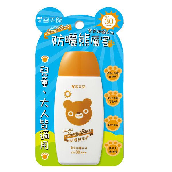 雪芙蘭 防曬熊厲害寶貝防曬乳液SPF30 /80g