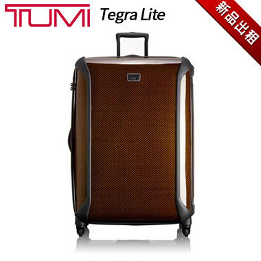 [行李箱出租] TUMI TEGRA LITE 32吋 最新款式 (最新趨勢以租代替買
