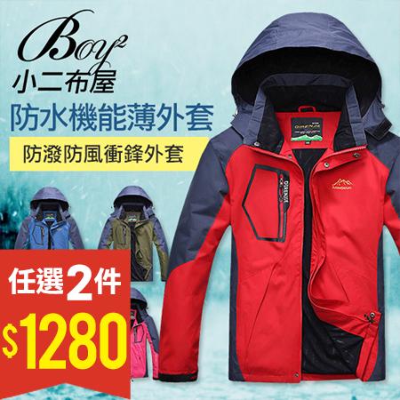 BOY2小二布屋【NQ98809】衝鋒外套 薄款防風防水登山衝鋒衣外套/現+預