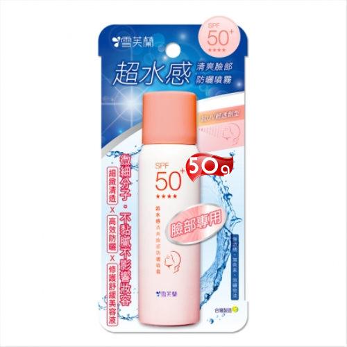 【SPF50+】台灣!雪芙蘭超水感清爽臉部防曬噴霧-50g [52090]臉部專用
