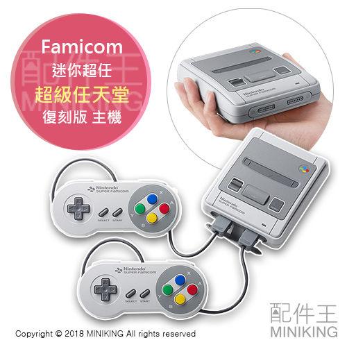 日本代購 復刻版 Famicom 迷你超級任天堂 迷你超任 Mini SFC 含21款遊戲