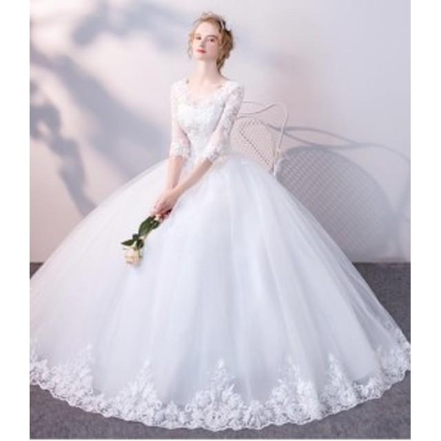 五分袖 豪華 フェミニン ウェディングドレス ロングドレス パーティドレス お呼ばれドレス 花嫁 二次会 披露宴 優雅 撮影用 編み上げ