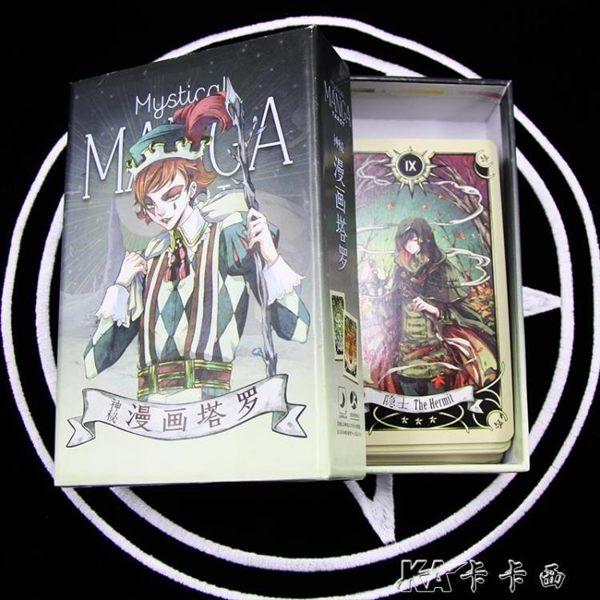 占卜 塔羅牌神秘漫畫全套初學者正版精靈夢葉羅麗珍藏版齊娜教程 卡卡西