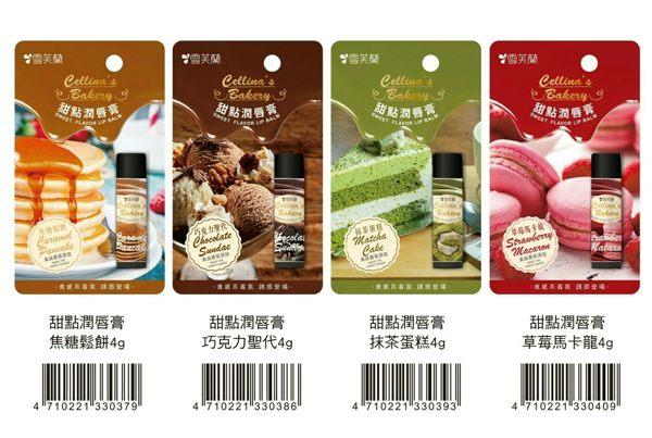 雪芙蘭 潤唇膏/護唇膏 4g 焦糖鬆餅/抹茶蛋糕/巧克力聖代/草莓馬卡龍 4種口味 任選