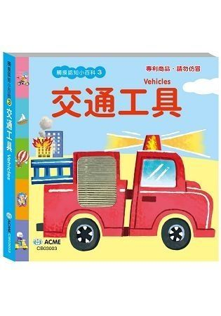 【世一】觸摸認知小百科:交通工具篇←幼兒 兒童 繪本 書 小百科 有趣 觸摸