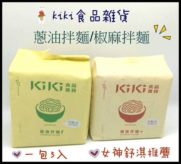 kiki食品雜貨n蔥油拌麵n椒麻拌麵n一包5入