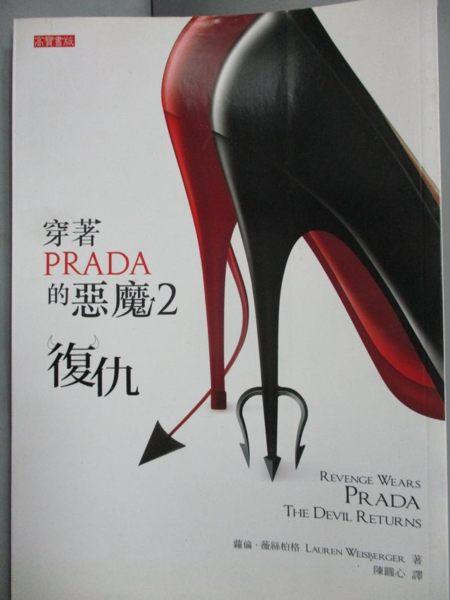 【書寶二手書T4/翻譯小說_IKW】穿著Prada的惡魔2-復仇_蘿倫.薇絲柏格