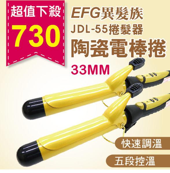異髮族EFG 快速調溫陶瓷電捲棒/電棒捲33mm