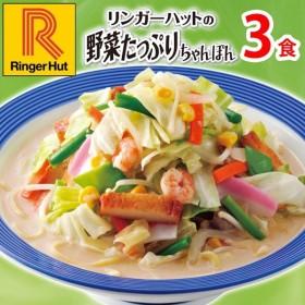 リンガーハット 野菜たっぷりちゃんぽん 3食