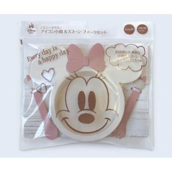 ミニーマウス アイコン小皿&スプーン・フォークセット P×BE
