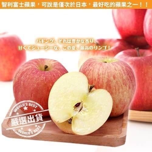 【果之蔬-全省免運】智利超甜富士蘋果禮盒X1盒(12顆/盒 1.5公斤±10%/盒)