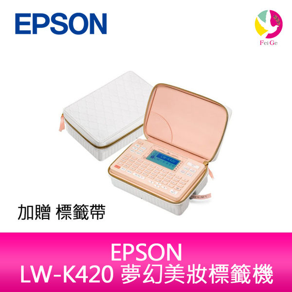 分期0利率 EPSON LW-K420 夢幻美妝標籤機 贈 緞帶款標籤帶