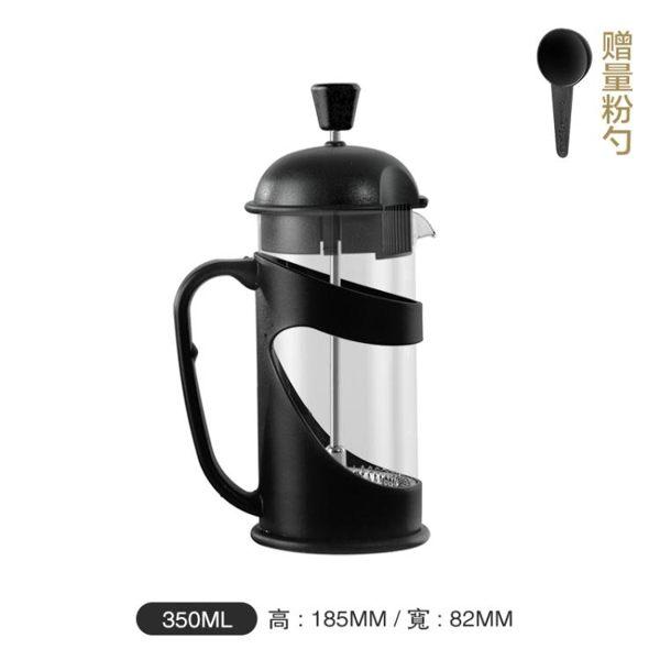 法壓壺咖啡壺沖泡壺萃取杯咖啡過濾器奶泡器玻璃沖茶器手沖咖啡壺ATF 錢夫人小鋪