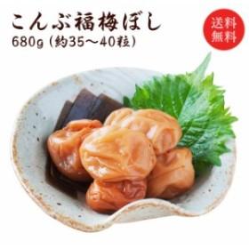 【送料無料】【ギフト】こんぶ梅干し(塩分約8%) 680g
