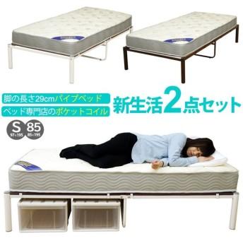ベッド セット マットレス ポケットコイル パイプベッド シングル 新生活セット