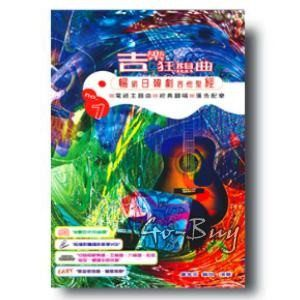 12首日韓劇主題曲超級樂譜,五線譜、六線譜、和弦指型、簡譜全部收錄。