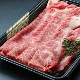 【数量限定】広島産黒毛和牛「見浦牛」の肩ローススライス(280g)