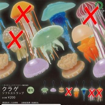 ネイチャーテクニカラーMONO クラゲ ソフト ストラップ 蓄光 5種セット いきもん ガチャポン ガチャガチャ ガシャポン