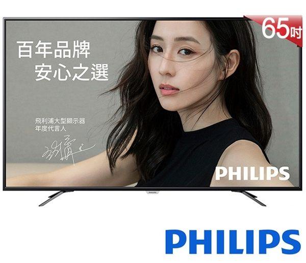«免運費/0利率»PHILIPS飛利浦 65吋4K UHD 聯網 超纖薄 液晶電視65PUH6052【南霸天電器百貨】