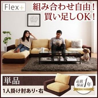 カバーリングモジュールローソファ Flex+ フレックスプラス 単品 1P 右肘付き
