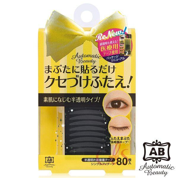 日本 AB 雙眼皮睡眠記憶貼 蝴蝶版 80枚入 附眼皮定型棒1支☆艾莉莎ELS☆