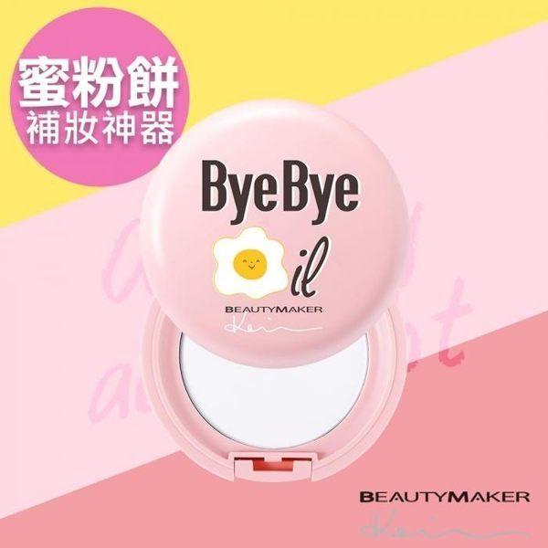 BeautyMaker零油光吸油蜜粉餅 6g