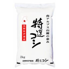 「A」受賞 30年産長野県伊那産コシヒカリ 白米2kgx1袋