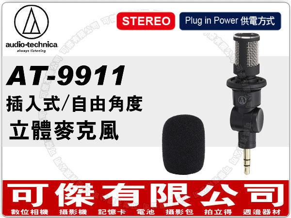 audio-technica AT-9911 鐵三角 插入式 立體麥克風 公司貨 可傑
