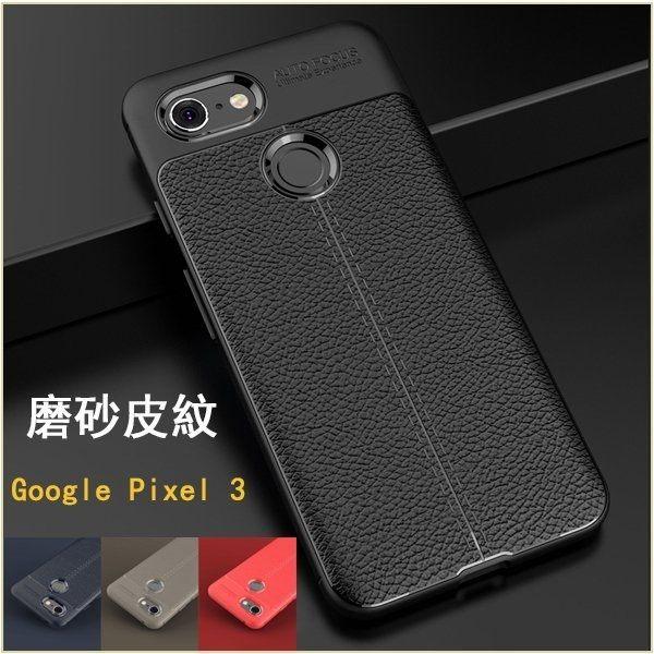 荔枝紋軟殼 谷歌 Google Pixel 3 XL 手機殼 防摔 抗震 防指紋 全包邊 荔枝皮紋