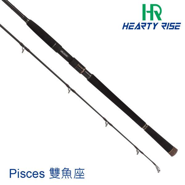 漁拓釣具 HR PISCES 雙魚座 PS-962ML (海鱸竿)