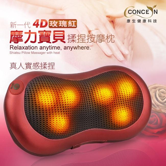 【Concern 康生】第四代4D魔力寶貝溫熱揉捏按摩枕(玫瑰紅)