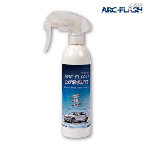 ARC-FLASH光觸媒汽車瞬效除臭噴液 - 瞬間分解車內臭味、煙味、食物餘味,不含香精 250ml