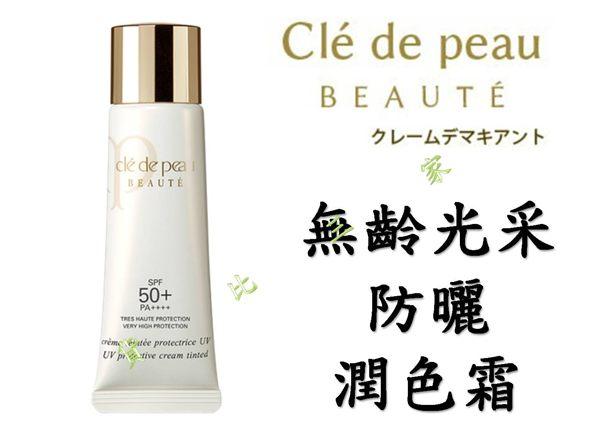 Cle de 肌膚之鑰 無齡光采防曬潤色霜 底妝 修飾乳 潤色 自然感 修膚 絲柔 粉底 清爽 飾底乳 粉底