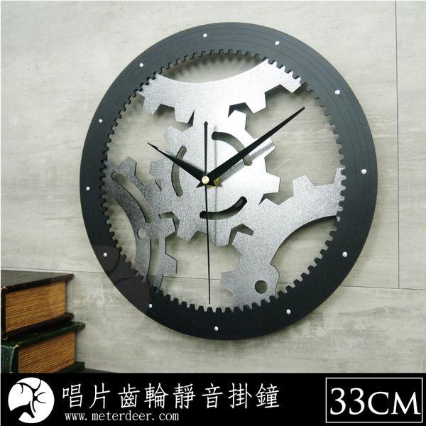 時尚流行工業風格機械齒輪掛鐘 台灣超靜音機芯 質感立體簍空刻度創意黑膠唱片造型-米鹿家居