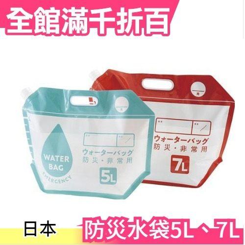 日本原裝 防災水袋5L、7L 防災 裝水 提袋 地震 停水 災害 集水 方便攜帶【小福部屋】