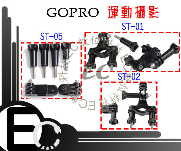 Gopro 周邊配件/零件 極限運動攝影用品